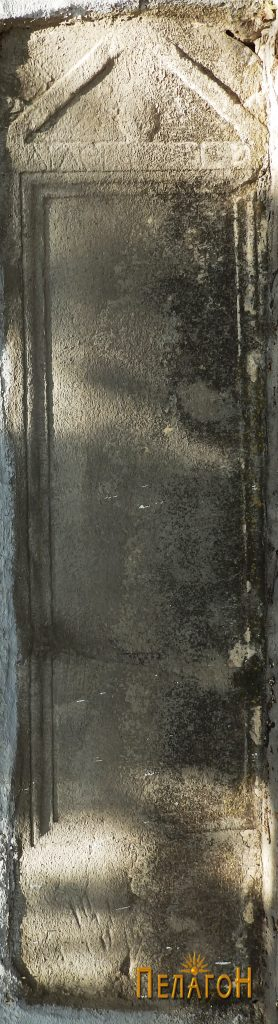 Споменик со натпис од јужниот ѕид 1