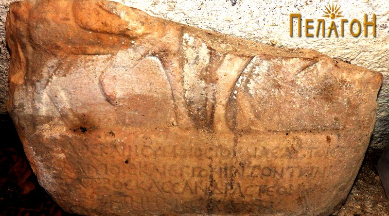 Фрагментот од плочата со релјеф и натпис 3