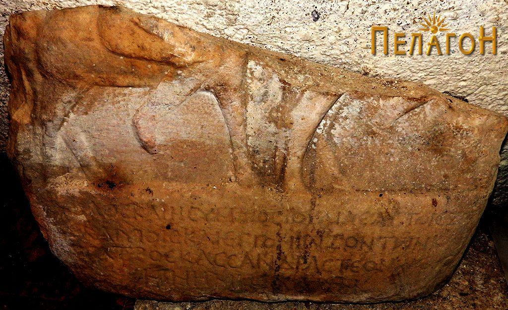 Фрагментот од плочата со релјеф и натпис 2