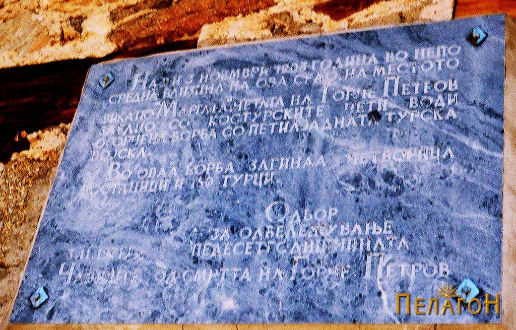 Спомен плоча поставена на зградата од Основното училиште во Чаниште