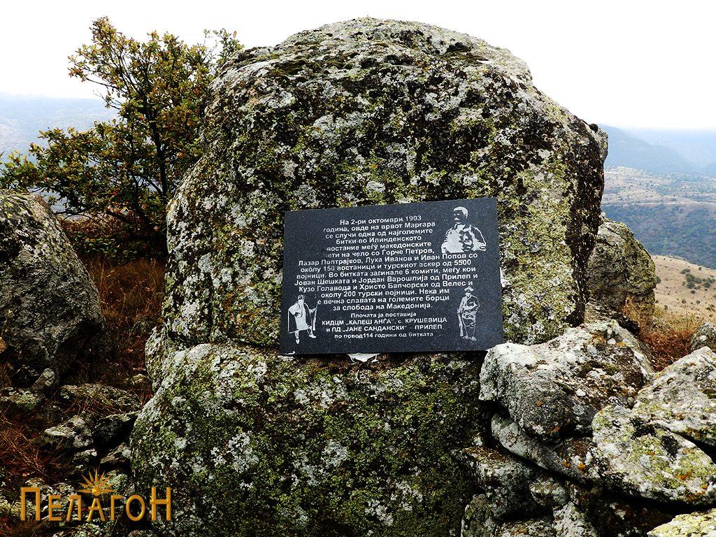 Спомен плоча поставена на врвот Маргара