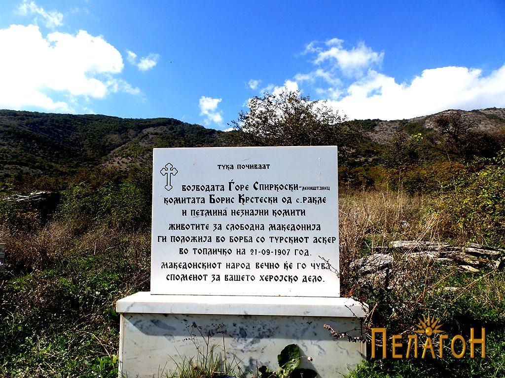 Гробот на Леништанецот и другите загинати комити од неговата чета, во кругот на црквата во селото Топлица, Приулепско
