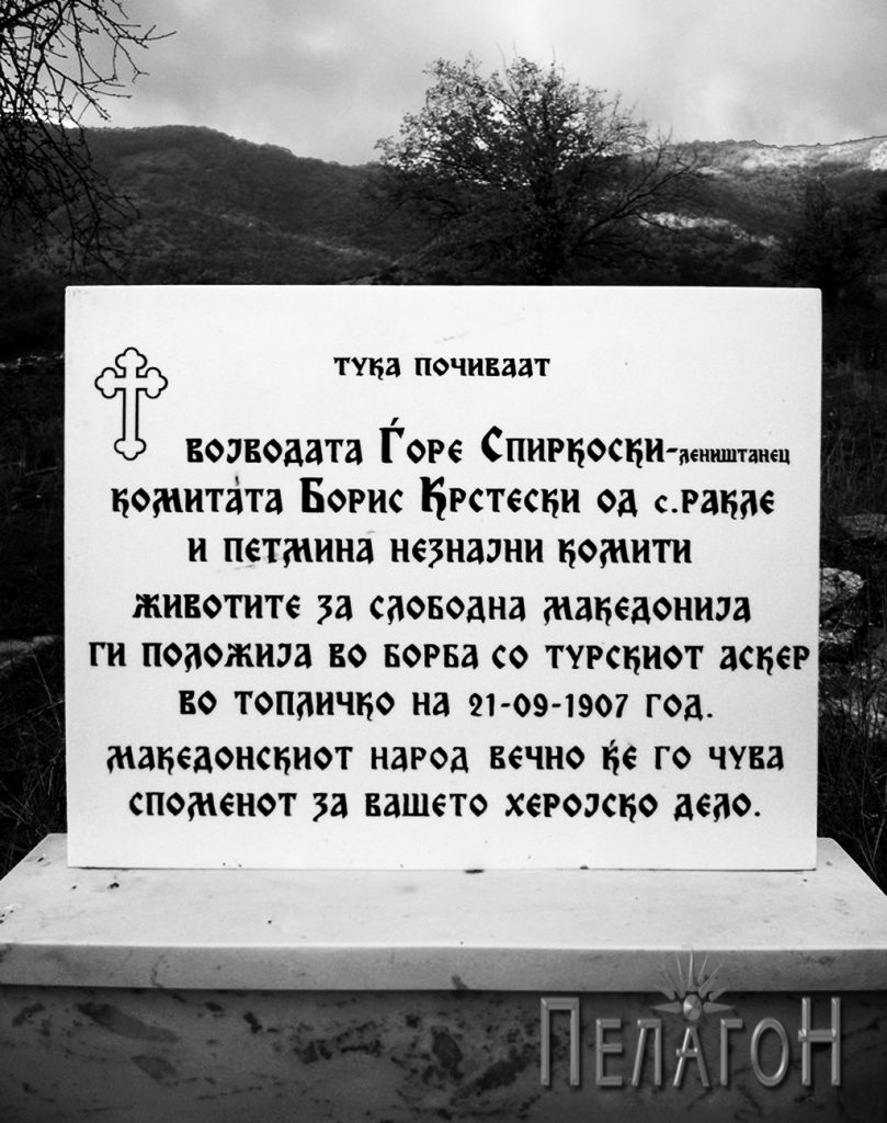 Гробот на Леништанецот и другите загинати комити од неговата чета, во кругот на црквата во селото Топлица, Приулепско 2