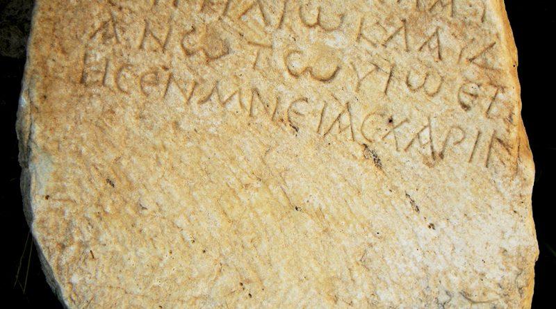 Споменикот со натпис од дворот на Илија Кочоски