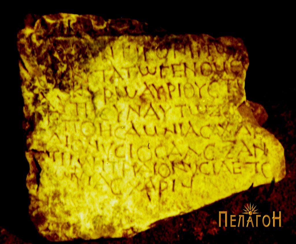 """Споменикот со натпис од манастирот """"Св. Богородица"""""""